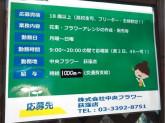 1日4時間~OK!!中央フラワー 荻窪店でスタッフ募集中!