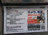 荻窪カメラのさくらや販売スタッフ