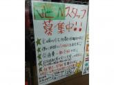 セブン-イレブン 稲城向陽台5丁目店でアルバイト募集中!