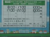 ファミリーマート 千歳烏山駅東口店◎楽しく働きませんか?♪