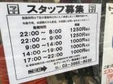 シフト相談可◎セブン-イレブンでコンビニスタッフ募集中!