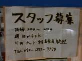 カットT/B 一之江駅前店でスタッフ募集☆