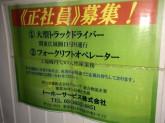 『トーホーサービス(株) 江戸川営業所』でお仕事しませんか?