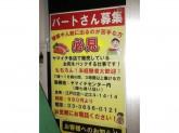 スーパーヤマイチ◆店舗スタッフ◆未経験◎