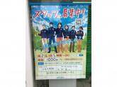 ファミリーマート 新宿矢来町店で一緒に働いてみませんか?