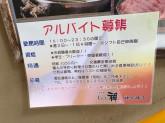 週2・1日4H~OK☆職人さんの美味しいご飯が楽しめちゃう♡