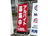 ENEOS 中央石油販売(株) 大蔵SSでアルバイト募集中!