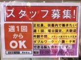 ブランクありでも大丈夫です☆週1日〜OK!!