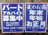 雀のお宿で飲食店スタッフ募集中!