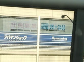 アパマンショップ 新安城店で社員募集中!
