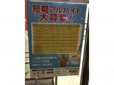 日本橋郵便局で短期アルバイトスタッフ募集中!