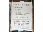 シフト応相談♪焼肉三味亭 本店でスタッフ募集中!