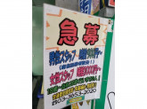 麻雀ウェルカム 新小岩店で麻雀店スタッフ募集中!