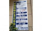 日成工業株式会社で建築現場作業員募集中!