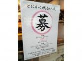 喜乃字屋 上野の森さくらテラス店で蕎麦店スタッフ募集中!
