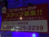 サンキューカット 新地店でスタッフ募集中!