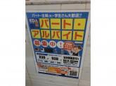 エディオン 長崎本店でアルバイト募集中!