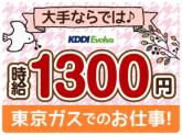 <入社祝い金最大3万円プレゼント>未経験OK×高時給1...