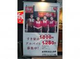 時給1000円〜☆あなたらしく働ける店舗スタッフ募集中♪