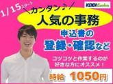渡辺通 1/15スタート 大人気の登録事務☆20代〜5...