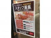 サンマルクカフェ 長崎浜町店でカフェスタッフ募集中!