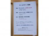 台湾タンパオ 十条銀座店でホールスタッフ募集中!