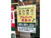 松屋 三軒茶屋店でスタッフ募集中!