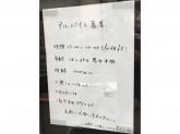 鉄板中華 福華で店舗スタッフ募集中!