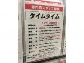 時計専門店☆タイムタイムゆめタウン夢彩都店でアルバイト募集中