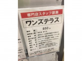 ワンズテラス ゆめタウン夢彩都店でアルバイト募集中!