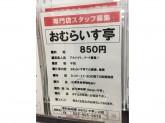 おむらいす亭 長崎ゆめタウン夢彩都店で店舗スタッフ募集中!