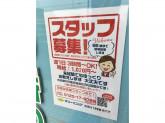ポニークリーニング 千登世橋店で店舗スタッフ募集中!
