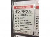 ポンパドウル 長崎夢彩都店でスタッフ募集中!