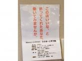 mama's GARDEN ららぽーと甲子園店で募集中!