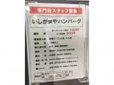 2月初旬OPEN予定★スタッフ募集★