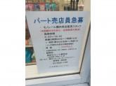 monoco 流通センター駅店でアルバイト募集中!