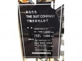 平日17時以降〜&土日祝日は時給1050円☆店舗スタッフ募集
