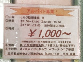 乙四危険物免許が活きる☆週2~OK★シニアさんも歓迎!