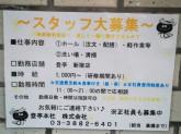 未経験者歓迎☆彡落ち着いた鰻店でのホールスタッフ大募集!