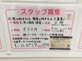 ルピシア 長崎店で販売・接客スタッフ募集中!