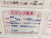 新宿とんかつ さぼてん アミュプラザ長崎店でスタッフ募集中!