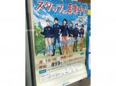 ファミリーマート 広小路新栄町店でアルバイト募集中!