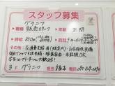 社会保険完備☆未経験者歓迎!