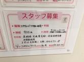 アイシティ アミュプラザ長崎店でスタッフ募集中★
