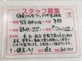 鎌倉パスタでアルバイト募集中★