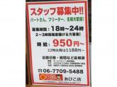 主婦大歓迎!大阪ふくちぁんラーメンでアルバイト募集中!