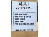 有限会社 カミヤマ(山仁青果)でスタッフ募集中!