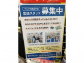 マルツ 秋葉原本店でレジ・品出し・接客等スタッフ募集中!