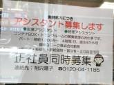 銀座ユニーク株式会社<アシスタント募集>週3日~OK!