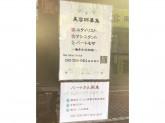 美容室ギミック 北千住店でサロンスタッフ募集中!